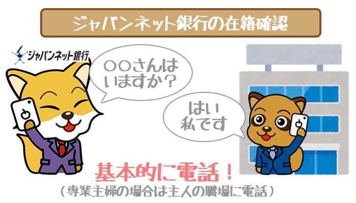 japannetbank-14