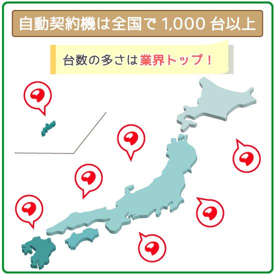 日本中に1,000台以上あり地方民でも利用しやすい!