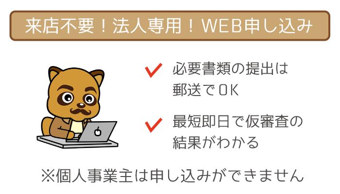 WEB申し込みのメリット