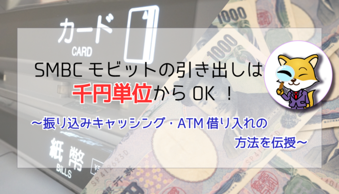 SMBCモビットの引き出しは千円単位からOK!