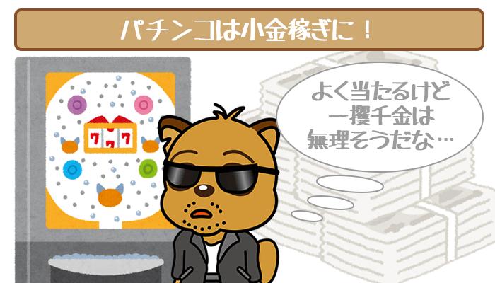 real-kaiji-life-13