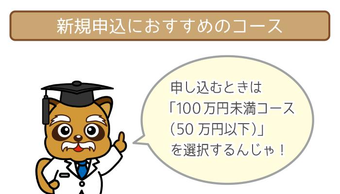 新規申し込み時には100万円未満コースを選択しよう