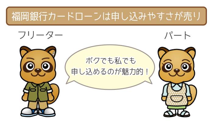 福岡銀行カードローンは申し込みやすさバツグン