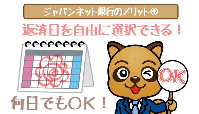 japannetbank-4 (1)