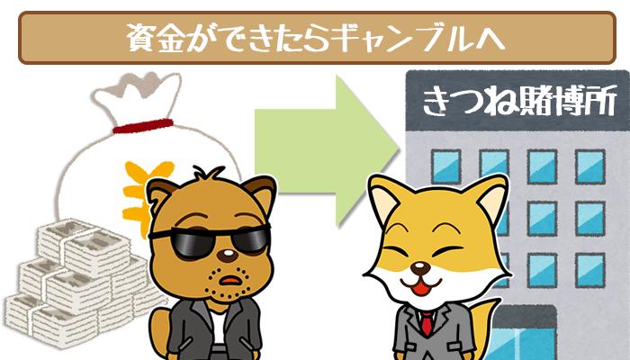 real-kaiji-life-5