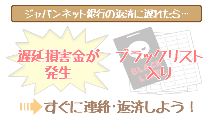 japannetbank-13