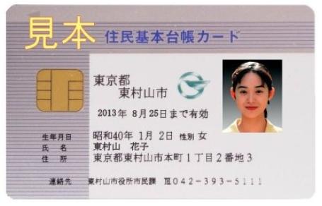 住民基本台帳カードの見本