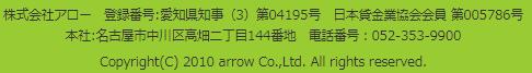 キャッシングアローの公式サイト画面。愛知県知事に認められた正規の業者だと分かります。
