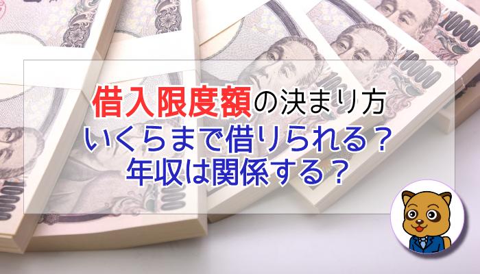 カードロ―ンの借入限度額の決ま仕方を解説!いくらまで借りられる?年収は関係する?