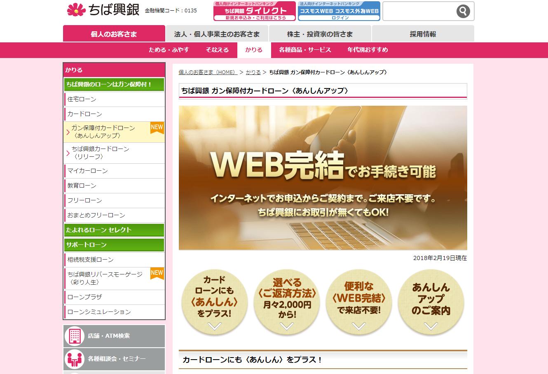 ちば興銀のホームページ