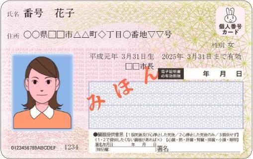 個人番号カード(見本)