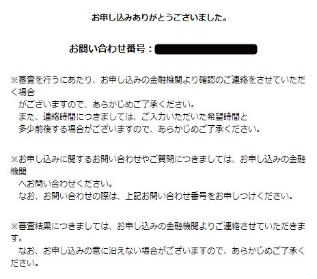 申し込みが完了したページ
