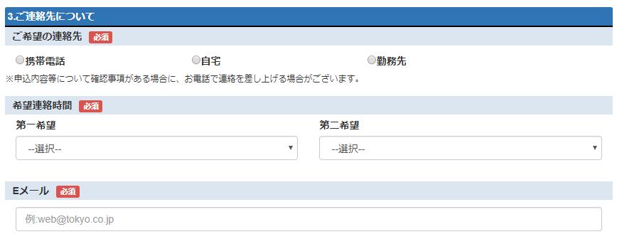 申込者情報の入力:連絡先について