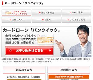 三菱東京UFJ銀行カードローン