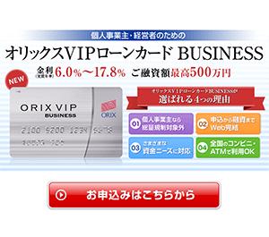 オリックスVIPローンカードビジネス