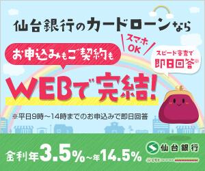 仙台銀行スーパーカードローン