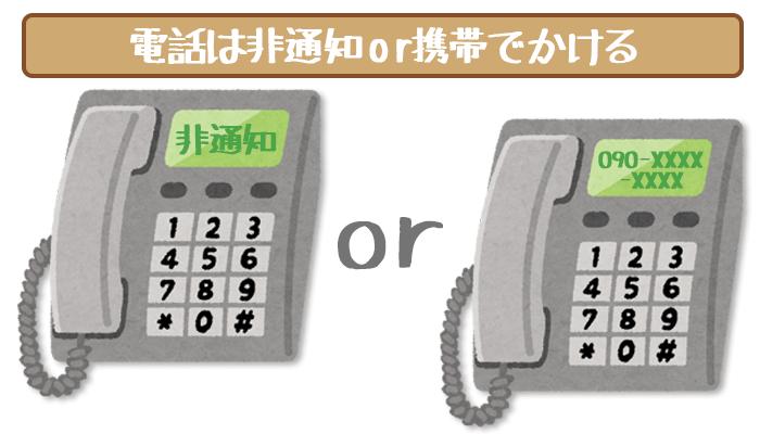 電話は非通知or携帯なので番号でバレない