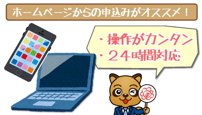 横浜銀行カードローンの申し込み方法!申込の条件から流れまでぜんぶ教えます。