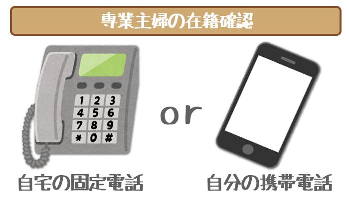 専業主婦の在籍確認は固定電話か携帯にかかる