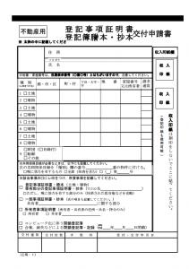 登記簿謄本の入手方法は3通り