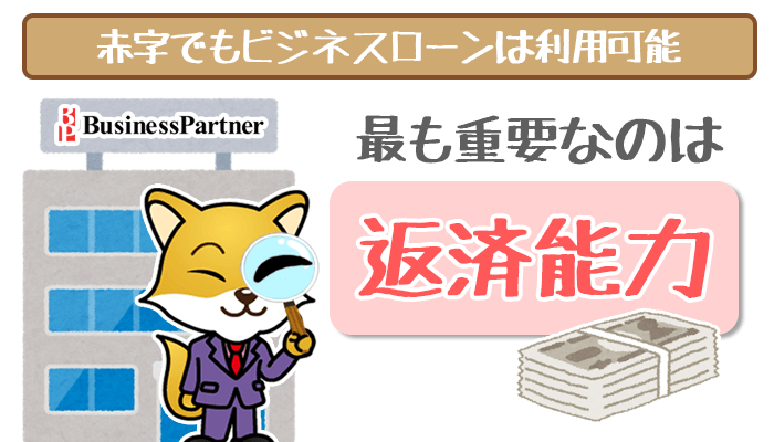 赤字でもビジネスローンの審査に通る?諦め厳禁、資金繰りが厳しい方は要チェック!