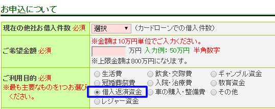 三井住友銀行カードローンは2社目の借り換えに積極的
