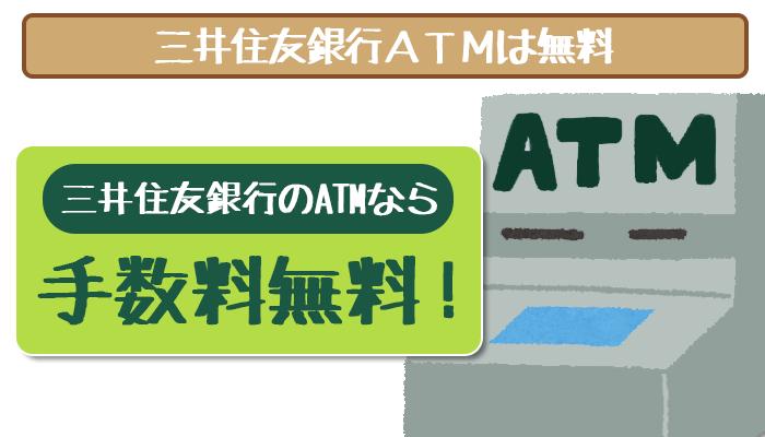 SMBCモビットは三井住友銀行ATMの手数料が無料