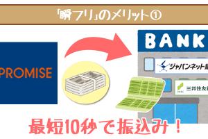 promise-cashing-transfer-1