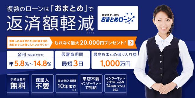 東京スター銀行のイメージ画像