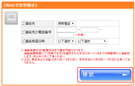 mobit-credit-limit-increase3