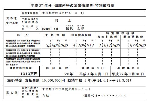 源泉徴収票(見本)