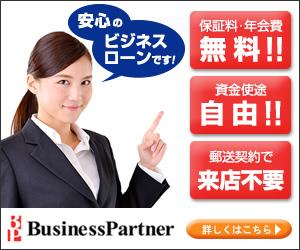 ビジネスパートナーのバナー