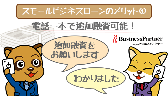 businesspartner-011