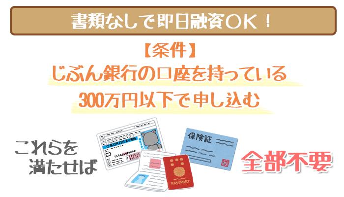 jibun-loan-01