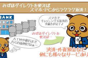 mizuho-direct-1