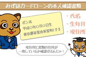 mizuho-documentary-examination-3