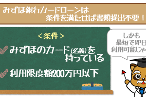 mizuho-documentary-examination-s