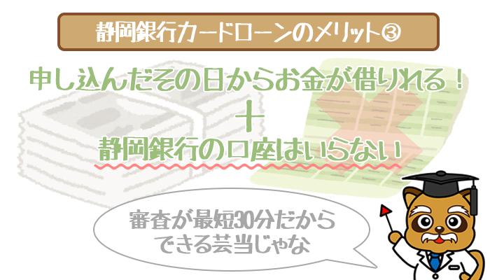 静岡銀行カードローンは口座なしでも即日融資OK!