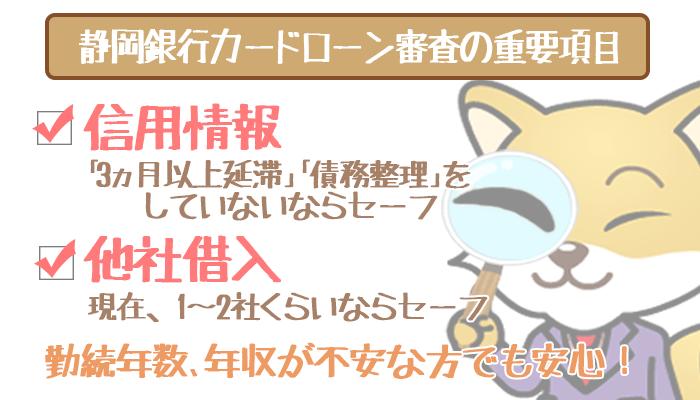 静岡銀行カードローン審査の重要項目