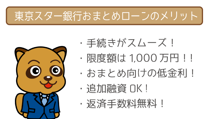 東京スター銀行おまとめローンのメリット