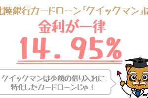 hokuriku-quickman-fixed-interest-rate-1
