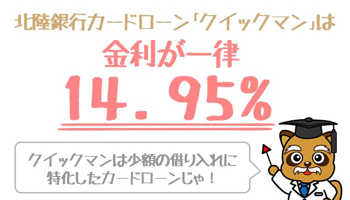 金利が一律14.95