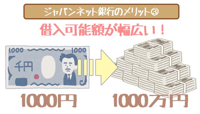 japannetbank-3 (2)
