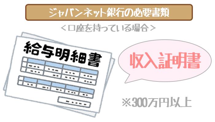japannetbank-8