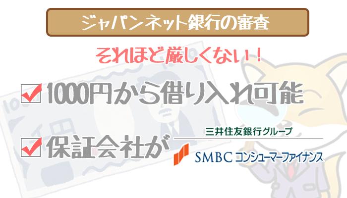 japannetbank-9