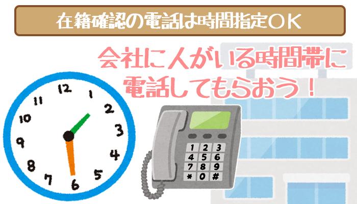 jibunbank-employment-check-6