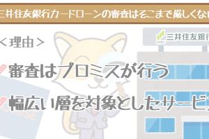 mitsuisumitomo-judge-difficulty-1