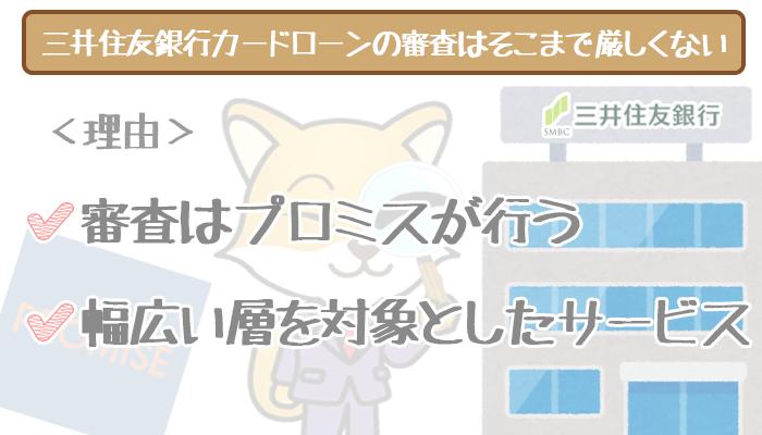三井住友銀行カードローンの審査の厳しさ