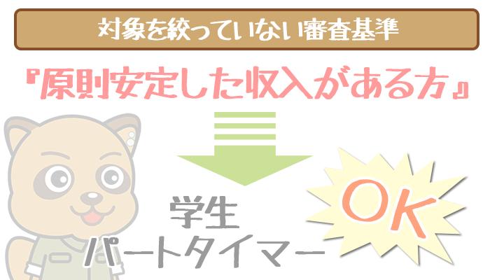 三井住友銀行カードローンの審査基準