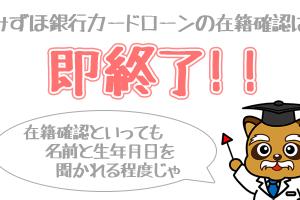 mizuho-employment-check-1